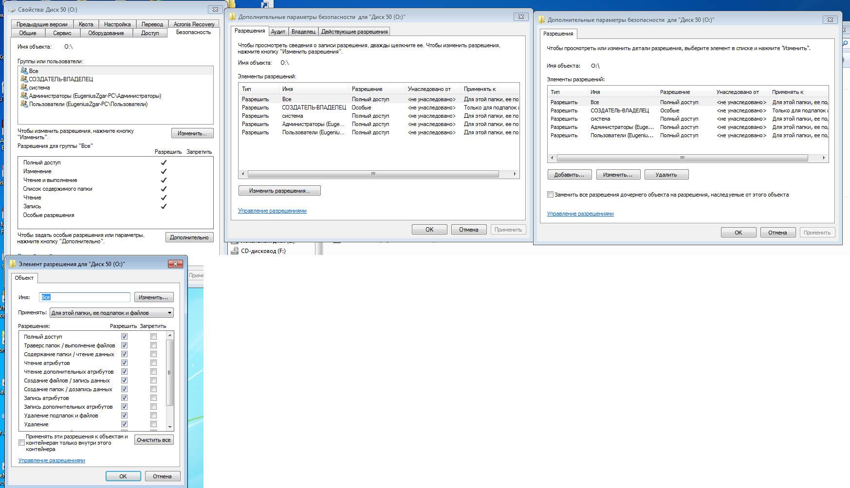 Как изменить разрешения для файлов и папок в Windows 7 90