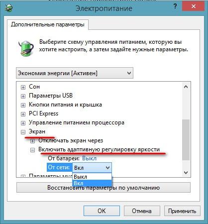 Как сделать экран ярче на ноутбуке windows 10 - Belbera.Ru