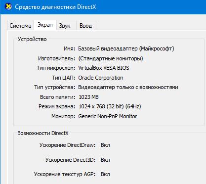 direct 3d в виртуальной машине - Компьютерный форум