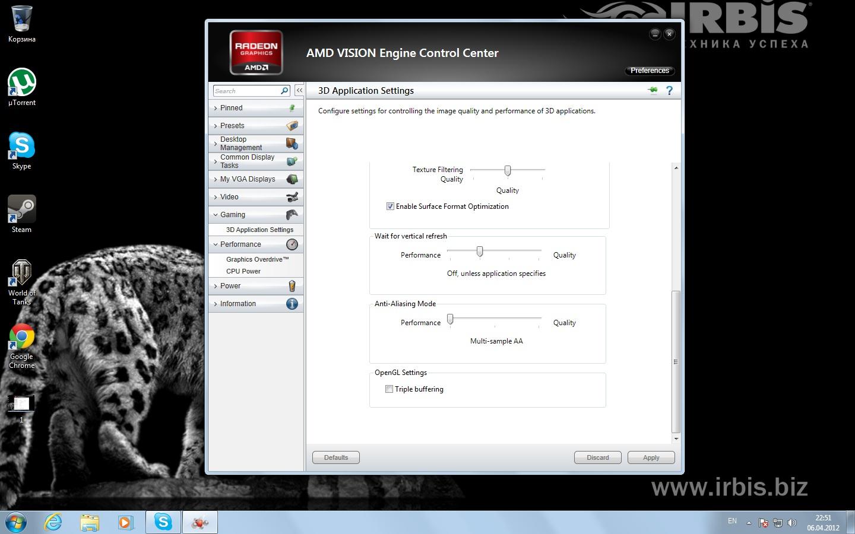 AMD VISION Engine Control Center - Компьютерный форум