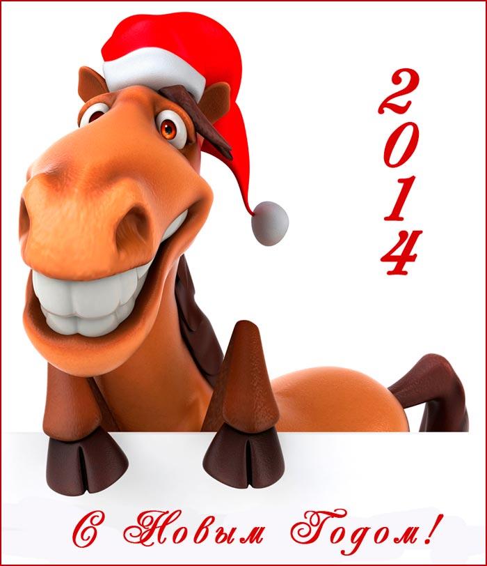 Открытки с новым года 2014